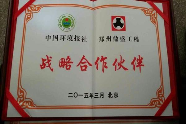 中国环境报战略合作伙伴