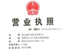 郑州鼎盛营业执照