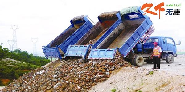 佛山市建筑垃圾处理