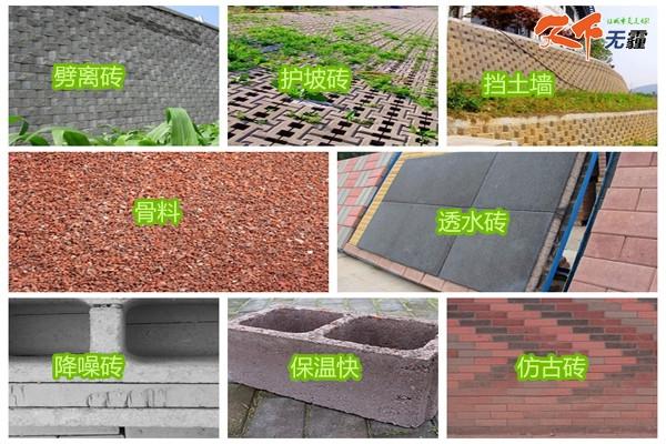 建筑垃圾再生产品
